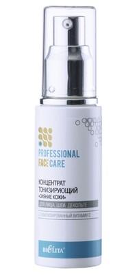 Face care | Концентрат тонизирующий «Сияние кожи» для лица шеи и декольте, 50 мл