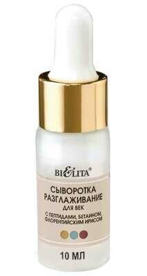 Белита   Face care   Сыворотка-разглаживание для век с пептидами, бетаином, флорентийским ирисом, 10 мл