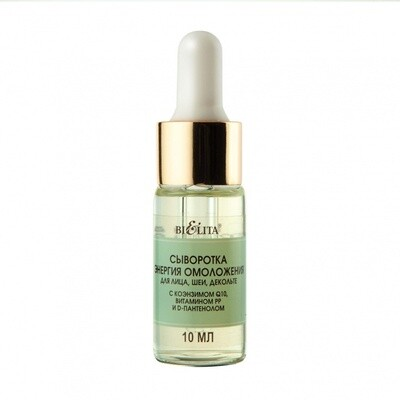 Белита   Face care   СЫВОРОТКА «Энергия омоложения» для лица, шеи, декольте с коэнзимом Q10, витамином РР и D-пантенолом, 10 мл