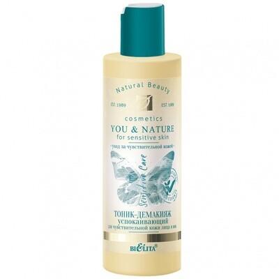 YOU & NATURE | Тоник-демакияж успокаивающий для чувствительной кожи лица и век, 150 мл
