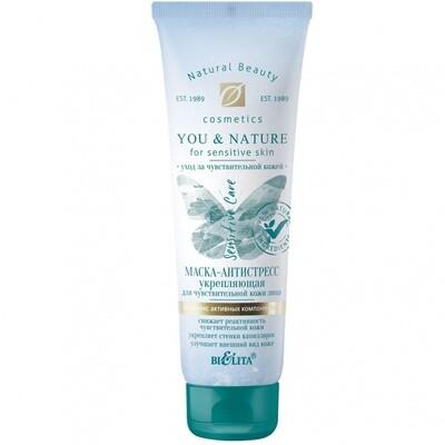 Белита | YOU & NATURE | Маска-антистресс укрепляющая для чувствительной кожи лица, 75 мл