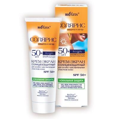 Белита  | СОЛЯРИС | КРЕМ-ЭКРАН солнцезащитный SPF 50 для особо чувствительных участков кожи локальной защиты, 75 мл