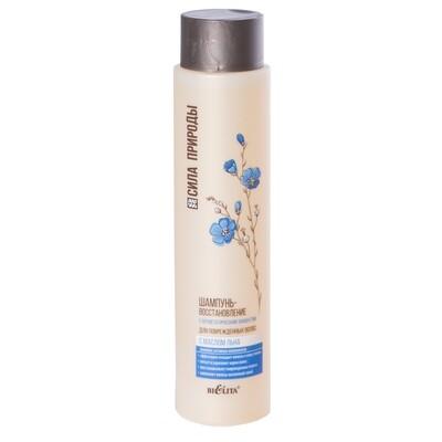 Сила природы | ШАМПУНЬ-восстановление с маслом льна для поврежденных волос с антистатическим эффектом, 400 мл