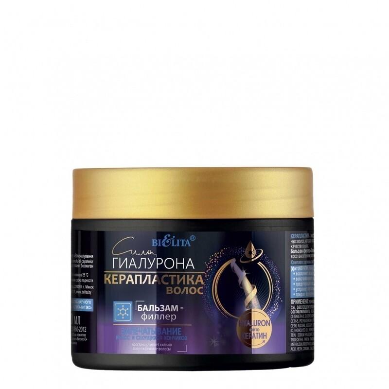 Белита | Сила гиалурона. Керапластика волос | Бальзам-филлер Запечатывание волос и секущихся кончиков, 300 мл