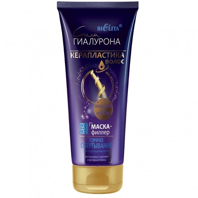 Белита | Сила гиалурона. Керапластика волос | Маска-филлер Горячее обертывание для поврежденных волос, 200 мл