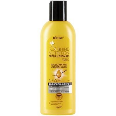 Блеск и питание |  СЫВОРОТКА-флюид масло арганы + жидкий шелк для всех типов волос несмываемый, 200 мл