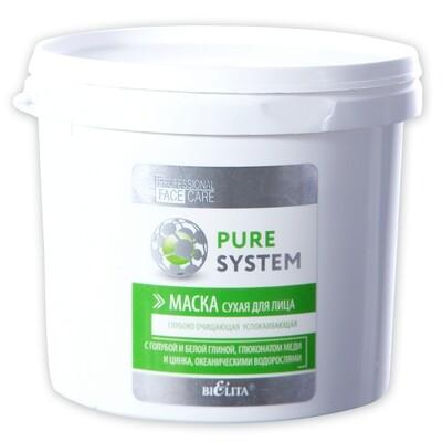 Белита | Pure system | МАСКА сухая для лица, глубоко очищающая и успокаивающая, 400 г