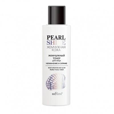 Белита | Pearl shine |  ТОНЕР жемчужный для лица Увлажнение и сияние, 150 мл