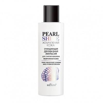 Pearl shine |  ЭМУЛЬСИЯ очищающая двухфазная для снятия макияжа Жемчужная кожа, 150 мл