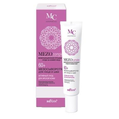 MEZOcomplex 60+ | МЕЗОсыворотка для лица и шеи 60+ Активный уход для зрелой кожи, 20 мл