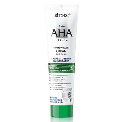 Skin AHA Clinic |  СКРАБ Полирующий для лица с фруктовыми кислотами, 100 мл