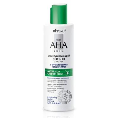 Витэкс | Skin AHA Clinic |  Лосьон Отшелушивающий для лица с фруктовыми кислотами, 150 мл