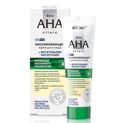 Skin AHA Clinic    КРЕМ Омолаживающий для лица с фруктовыми кислотами, день / ночь, 50 мл