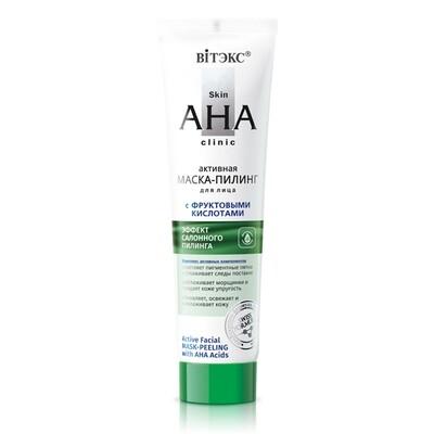 Skin AHA Clinic |  МАСКА-ПИЛИНГ Активная для лица с фруктовыми кислотами, 100 мл