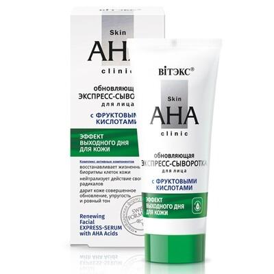 Витэкс   Skin AHA Clinic    ЭКСПРЕСС-СЫВОРОТКА Обновляющая для лица с фруктовыми кислотами, 30 мл