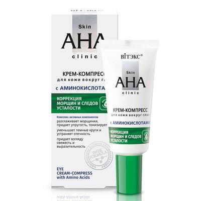 Витэкс | Skin AHA Clinic |  КРЕМ-КОМПРЕСС для кожи вокруг глаз с аминокислотами, 20 мл