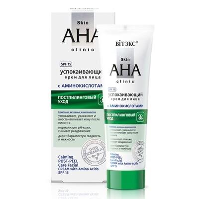 Витэкс | Skin AHA Clinic |  КРЕМ Успокаивающий для лица с аминокислотами, постпилинговый уход, SPF 15, 50 мл