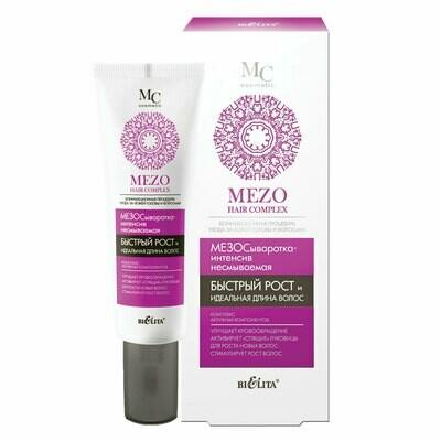 MEZO HAIR complex | МезоСыворотка-интенсив несмываемая Быстрый рост и идеальная длина волос, 30 мл