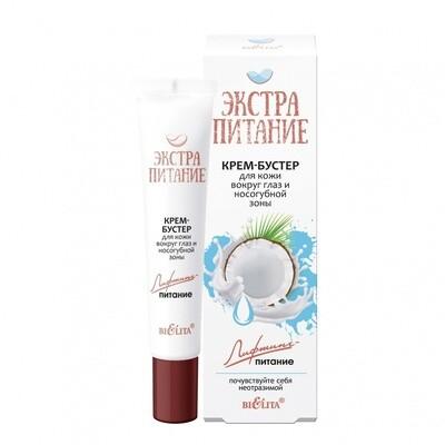 ЭКСТРАПИТАНИЕ    Крем-бустер для кожи вокруг глаз и носогубной зоны «Лифтинг-питание», 20 мл