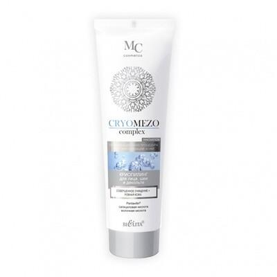 CRYOMEZOcomplex | КриоПилинг Совершенное очищение + Ровная кожа для лица, шеи и декольте, 75 мл
