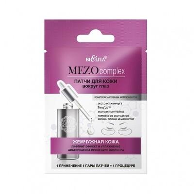 Белита | Mezocomplex | Патчи для кожи вокруг глаз Жемчужная кожа. Лифтинг-эффект и увлажнение. Альтернатива процедуре нидлинга, 2 шт.