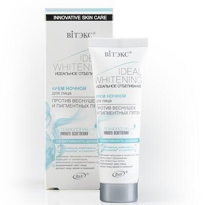 Ideal Whitening |  КРЕМ НОЧНОЙ для лица, 50 мл