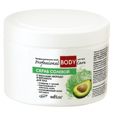 Белита | Prof BODY CARE | СКРАБ СОЛЕВОЙ с маслами авокадо и бергамота для тела, 600 г