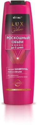 Витэкс | Роскошный объем до 5 дней | легкий ШАМПУНЬ Mega-ОБЪЕМ для нормальных и склонных к жирности волос, 400 мл