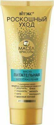 Витэкс   Роскошный уход 7 масел красоты    МАСКА питательная без отягощения для всех типов волос, 200 мл