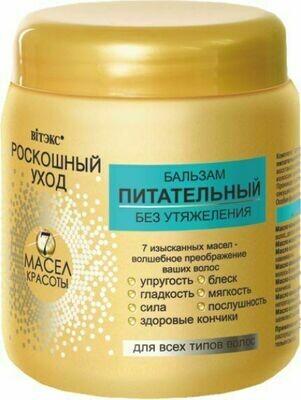Витэкс   Роскошный уход 7 масел красоты    БАЛЬЗАМ питательный без отягощения для всех типов волос, 450 мл