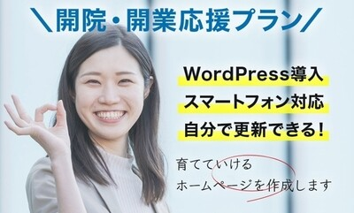 開院、開業のためのホームページをWordPressで制作