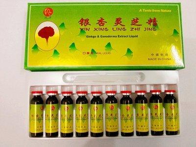 Premium Ginkgo & Ganoderma Lingzhi Reishi Extract Oral Liquid
