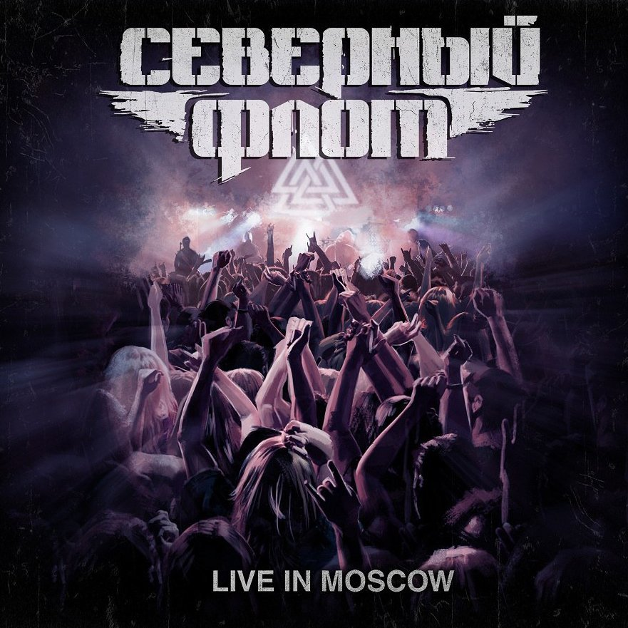 Северный Флот - Live in Moscow - FLAC (lossless)