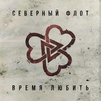 Северный Флот - Время Любить (макси-сингл)  - MP3 (320)