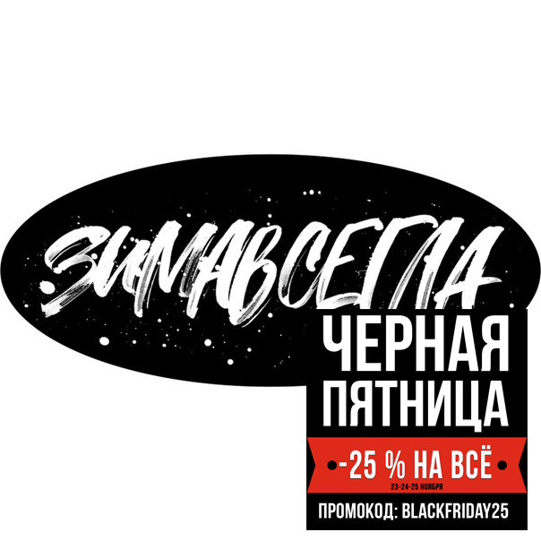 """Магнит объемный """"ЗимаВсегда"""" лого"""