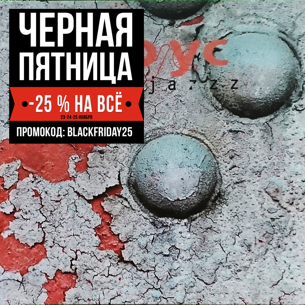 TEQUILAJAZZZ - ВИРУС (CD)