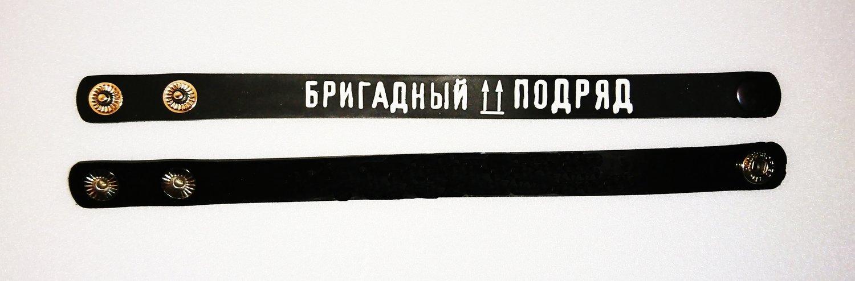 """Браслет каучуковый """"Бригадный Подряд"""" - черный с кнопкой"""