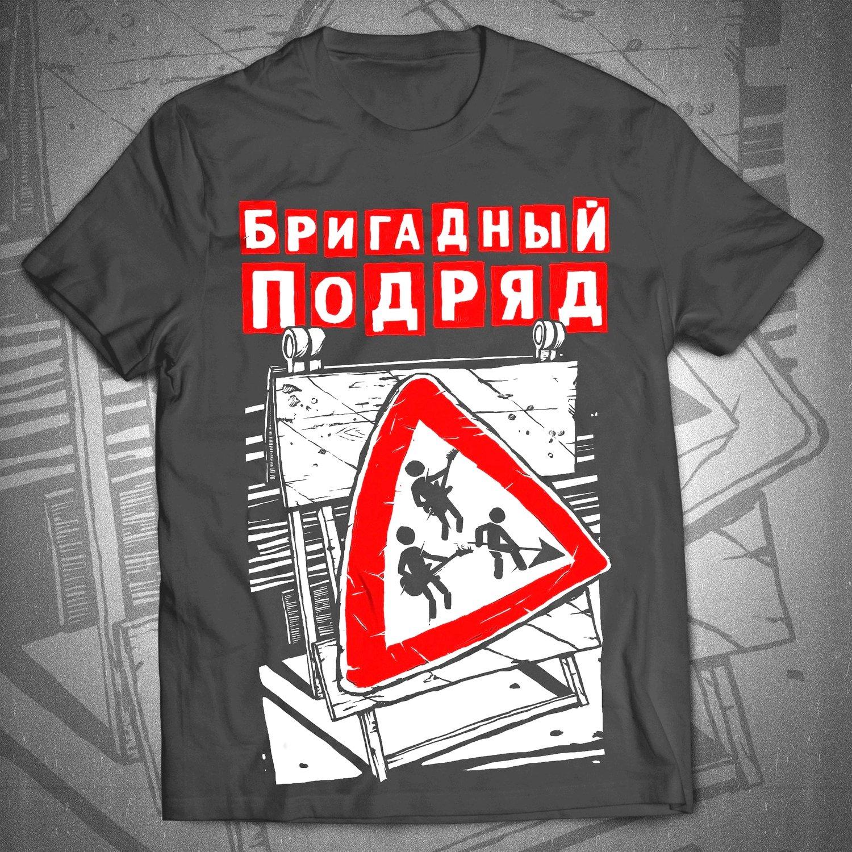 """Футболка мужская """"Бригадный Подряд - знак"""" (графит)"""