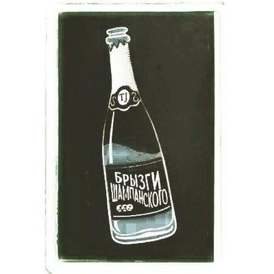 TEQUILAJAZZZ - Брызги Шампанского (магнит)