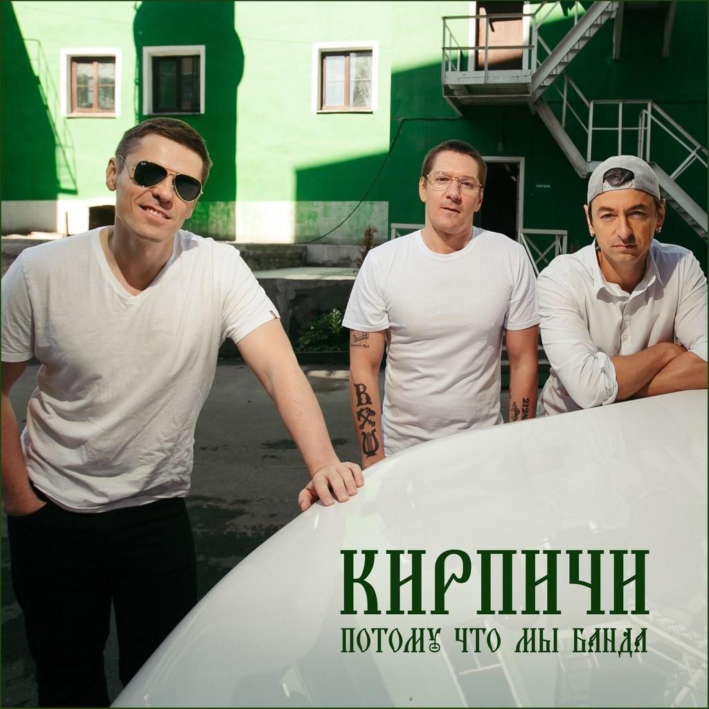 """CD КИРПИЧИ - """"Потому что мы банда"""" - подарочное издание (буклет-плакат) + магнит в подарок!"""