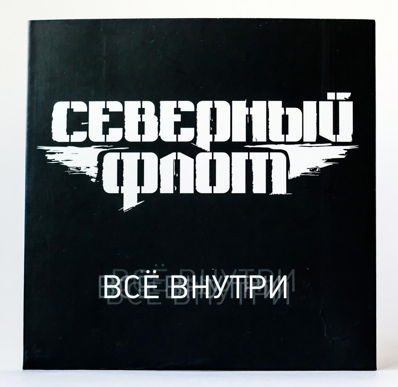 """CD Северный Флот """"Все Внутри"""". Конверт"""