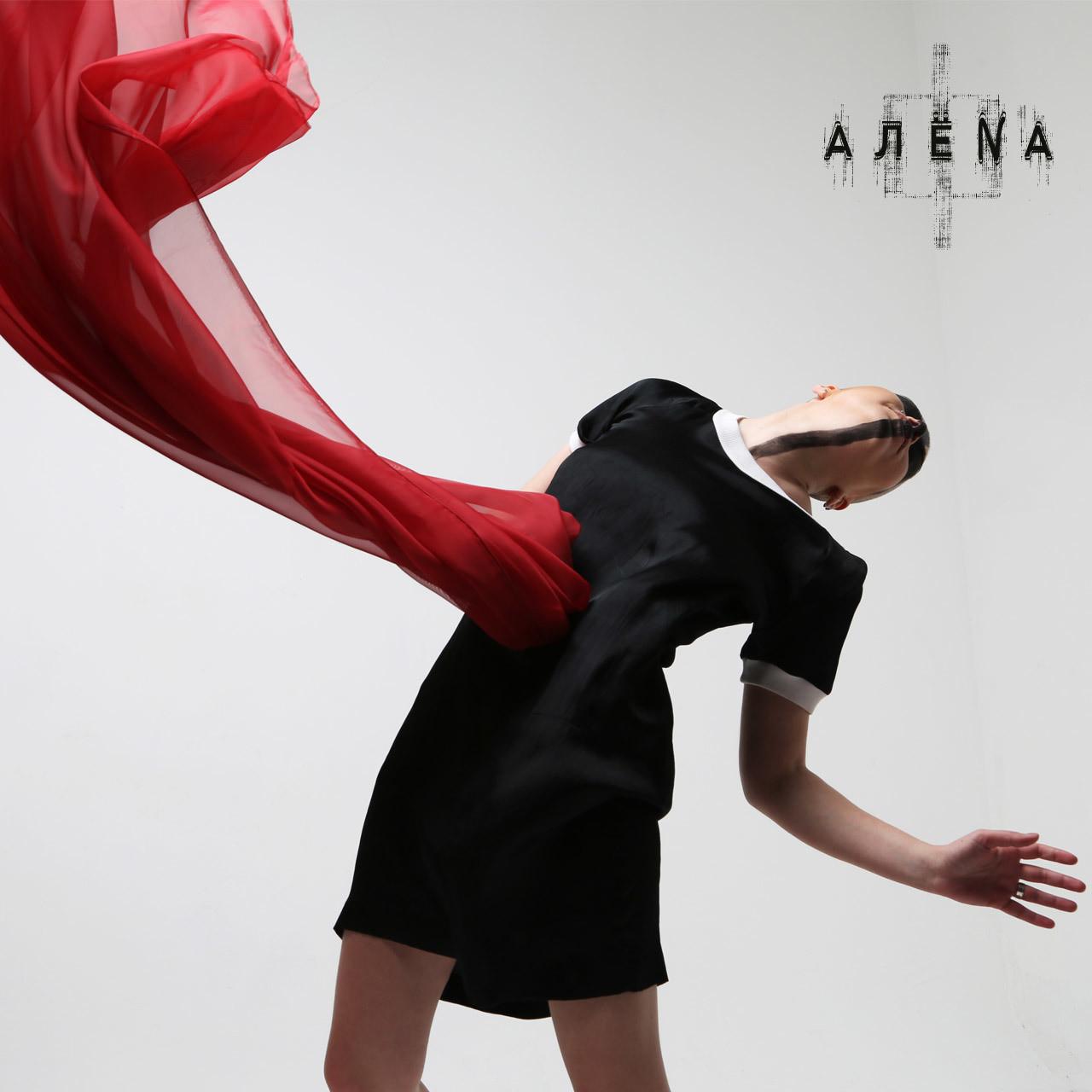 "АЛЁNА ""Лежу в больнице я"" single 2016 (mp3 - 320)"