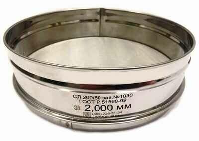 сито 200/50 нерж 2,000 нерж сетка