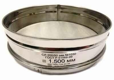 сито 200/50 нерж 1,500 нерж сетка