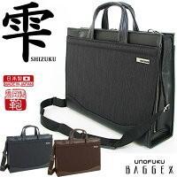 日本🇯🇵 宇野福鞄 豐岡製造 Unofuku Baggex 公事包 [SHIZUKU] BRIEFCASE Made in Japan Toyooka 24-0278