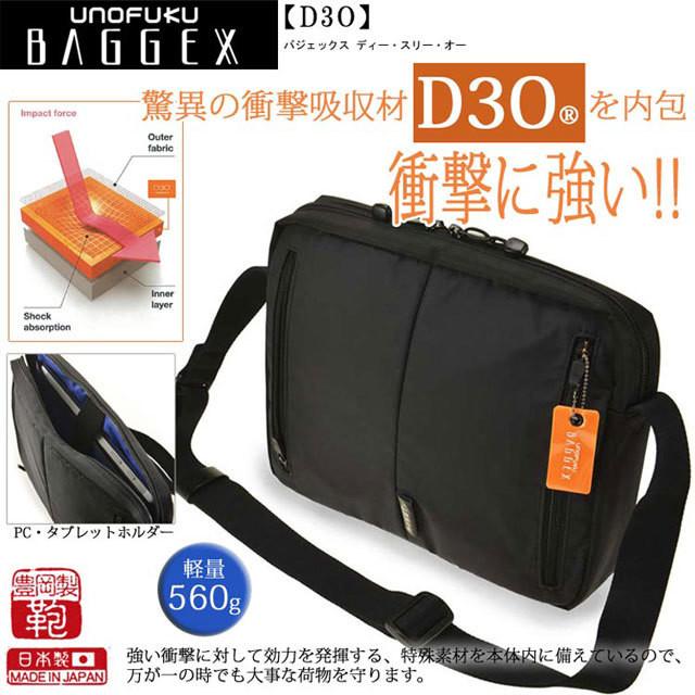 日本🇯🇵 宇野福鞄 Unofuku Baggex D3O 吸震防護日本製造 Made in Japan Toyooka  13-1082
