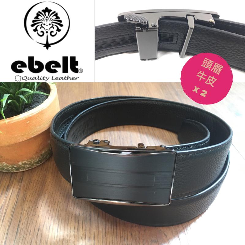 ebelt 自動扣頭層牛皮皮帶 Autolocked buckle Full Grain Napa leather belt 3.4cm - EBM0158D