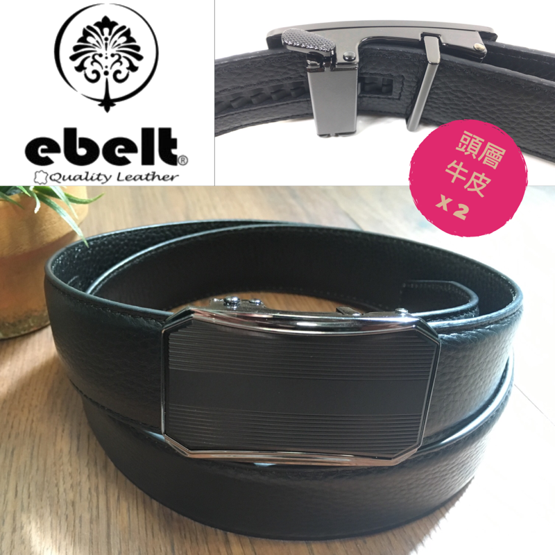 ebelt 自動扣頭層牛皮皮帶 Autolocked buckle Napa leather belt 3.4cm - EBM0158E