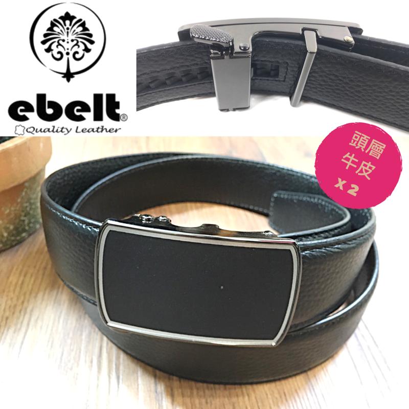 ebelt 自動扣頭層牛皮皮帶 Autolocked buckle Napa leather belt 3.4cm - ebm0158C