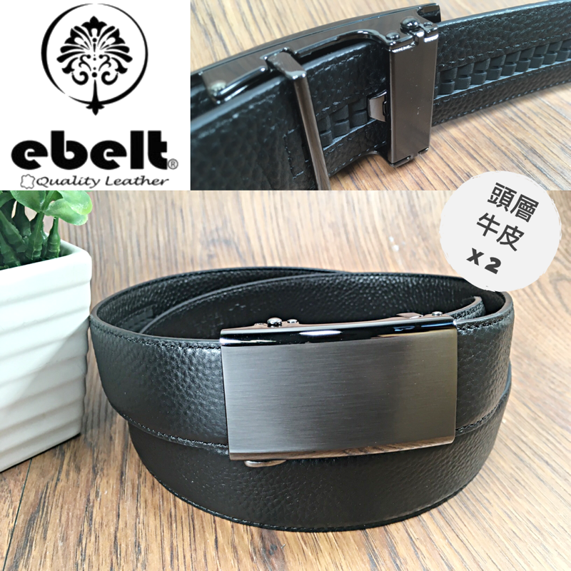 ebelt 自動扣頭雙面層牛皮皮帶 Autolocked buckle Napa leather belt 3.4cm - EBM0158G